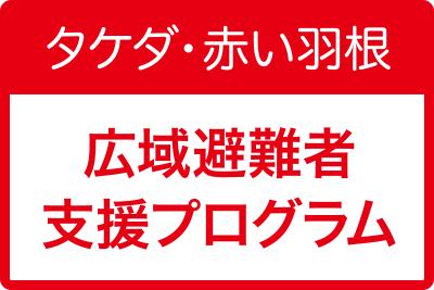 logo_takeda_akaihane