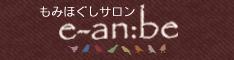 e-an:beバナー